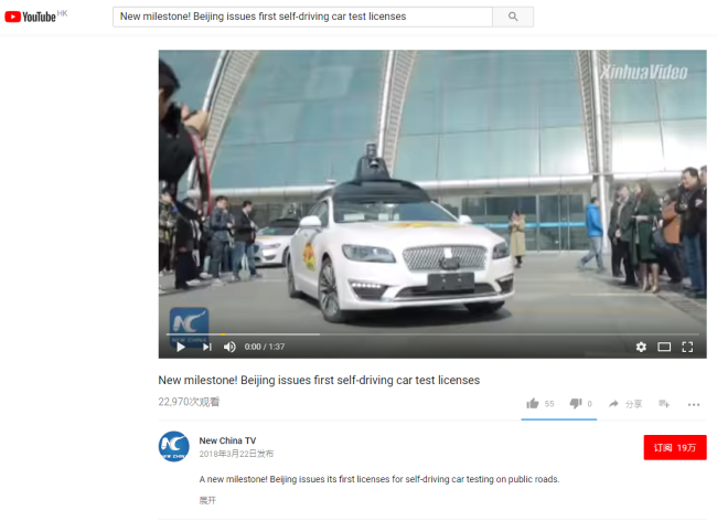 The screenshot shows a Youtube video about Beijing issues first self-driving car test licenses. [Screenshot: China Plus]