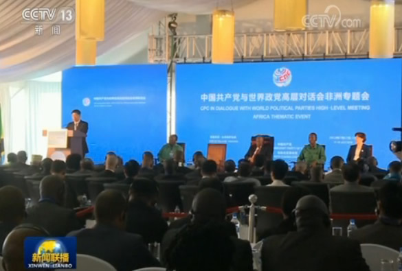 A two-day dialogue between the Communist Party of China (CPC) and some 40 political parties and organizations from nearly 40 African countries opens in Dar es Salaam, Tanzania, July 17, 2018.[Photo: cctv.com]