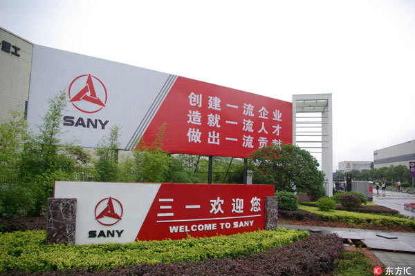View of the headquarters of SANY Heavy Industry Co., Ltd in Changsha, central China's Hunan province, June 17, 2008. [Photo: Imagine China]