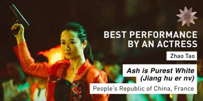 "Zhao Tao in her role in the film ""Ash Is Purest White"" was granted the ""Best Performance by An Actress"" prize at the Asia Pacific Screen Awards on Thursday night, Nov 29, 2018 in Brisbane, Australia. [Photo provided to China Plus]"