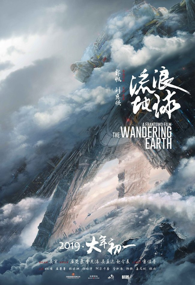 "A poster of ""The Wandering Earth,"" which is considered the first China-made sci-fi blockbuster. [File Photo: VCG]"