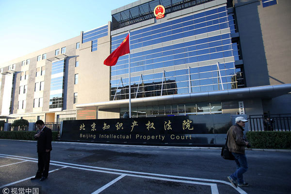 A photo of the Beijing Intellectual Property Court. [Photo: VCG]