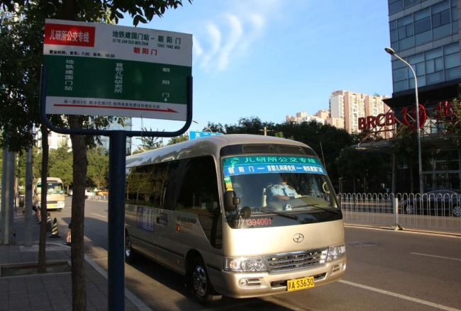 The customized line to children's hospital in Ritan Road has become one of the popular lines since parents no longer need to carry their ill children to go to the hospital on foot. [Photo:courtesy of the Beijing Public Transport Corporation]