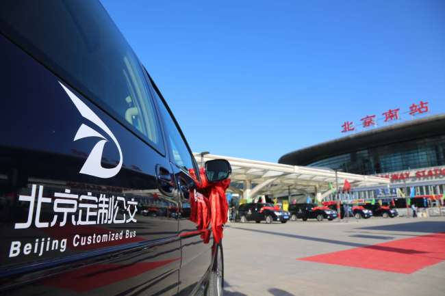 The latest customized service has operated in three main railway stations in Beijing since December, 2018. [Photo: courtesy of the Beijing Public Transport Corporation]