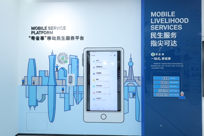 A photo showing Guangdong provincial mobile government service platform poster. [Photo: China Plus]