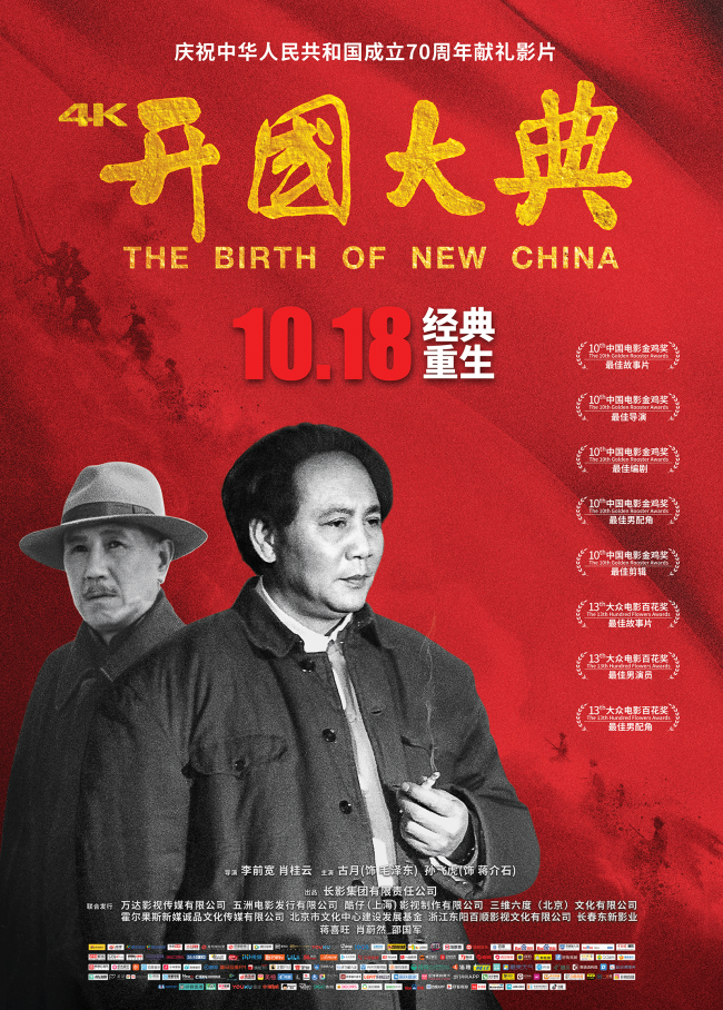 "A poster for the new 4K-version of ""The Birth of New China"" is seen. The improved film will be re-released in Chinese cinemas on Oct. 18, 2019. [Photo provided to China Plus]"