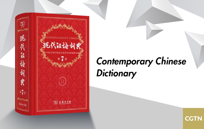 Contemporary Chinese Dictionary (7th edition) [Photo: CGTN]