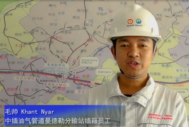 Khant Nyar, who has the Chinese name Mao Shuai, has been working on the China-Myanmar Oil and Gas Pipeline project since 2012. [Photo: ChinaPlus]