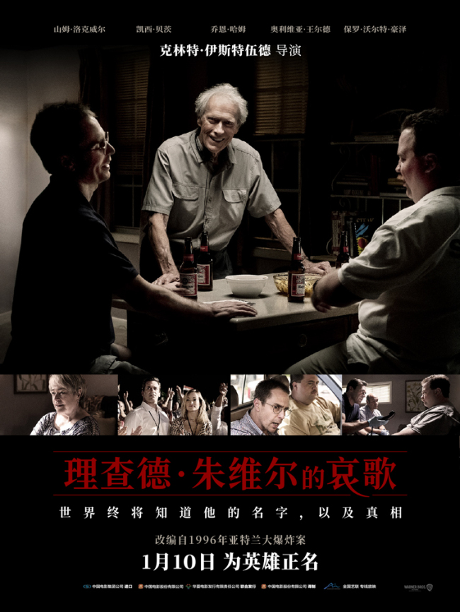 Clint Eastwood (center) in the film poster for Richard Jewell[Photo: in-ent.cn]